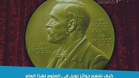 جوائز نوبل 2019: من كواكب خارج المجموعة الشمسية إلى أيونات الليثيوم