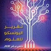 ثورات الربيع العربي تعيد رسم سياسة العلم والتكنولوجيا