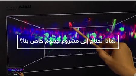 س و ج مع «محمد سلامة» حول مشروع الجينوم المصري